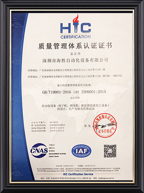 ISO9001体系认证管理证书