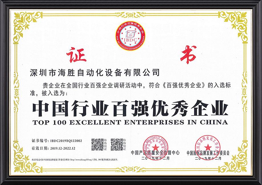 中国行业百强企业