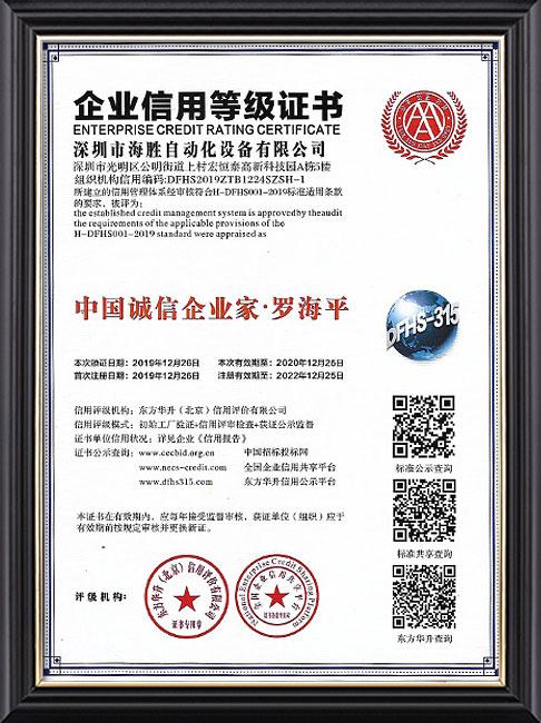 中国诚信企业家退:罗海平