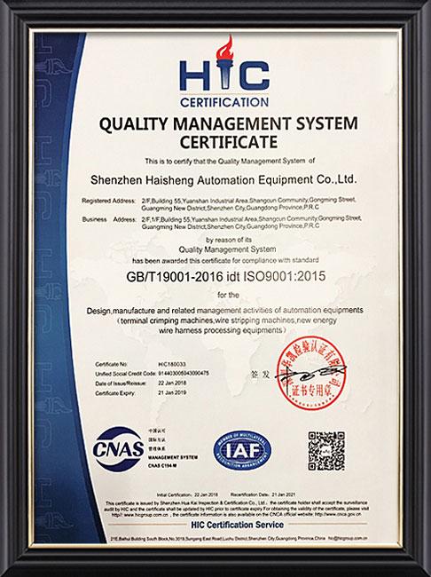 ISO9001体系认证管理证书-英文