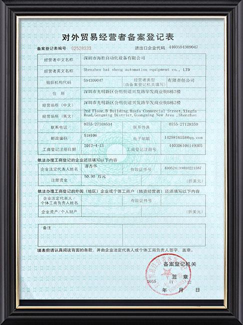 对外贸易经营者登记表